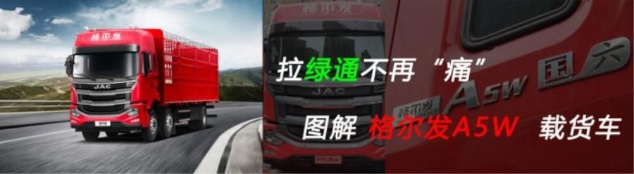 """[静态测评]高颜值、大马力、平地板 格尔发A5W载货车让拉绿通不再""""痛"""""""