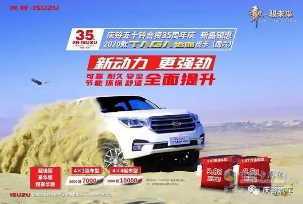庆铃五十铃 皮卡 SUV 国六 越野 促销优惠