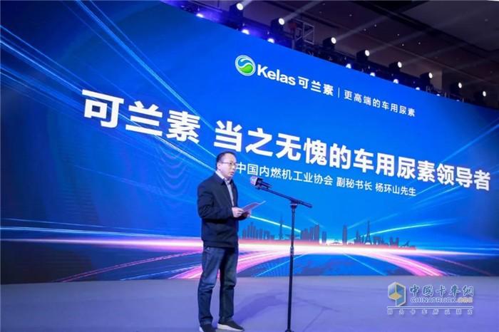 中国内燃机协会杨副秘书长为大会致辞