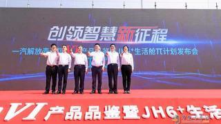国六产品惊艳亮相,JH6⁺生活舱π计划重磅发布