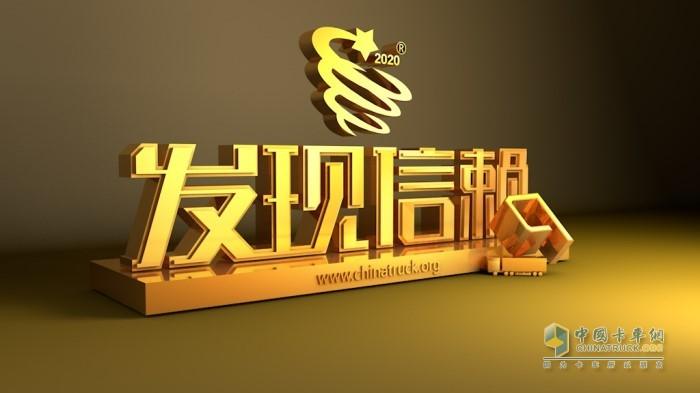 """第六届""""发现信赖--中国卡车用户调查暨评选活动""""颁奖典礼"""