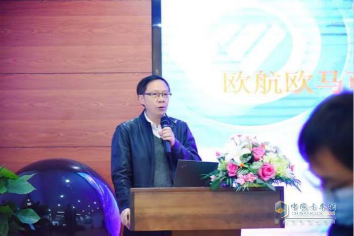 欧航欧马可事业部营销公司服务副总经理彭仕顺先生致辞