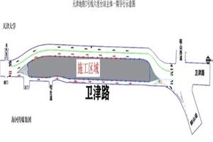 天津:1月16日起,卫津路局部路段封闭