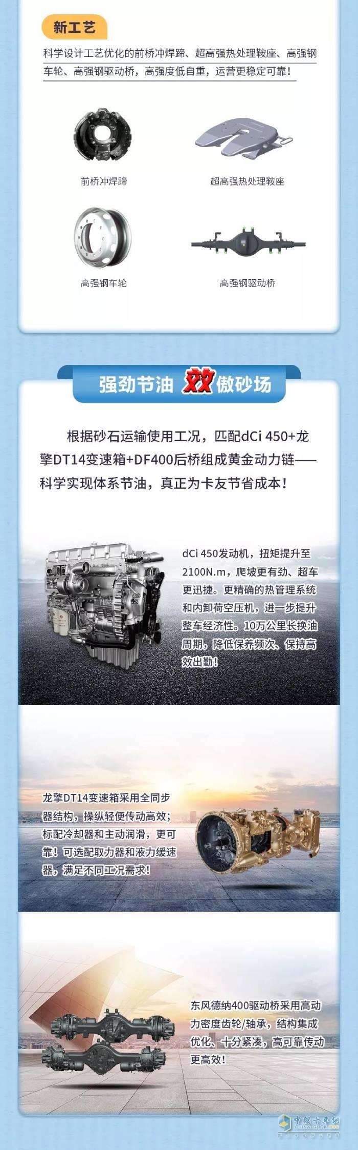 东风商用车 东风天龙VL 牵引车