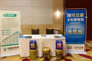展示国六解决方案,可兰素应邀参加中国国际柴油发动机峰会