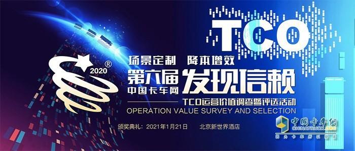 第六届发现信赖TCO运营价值调查暨评选活动