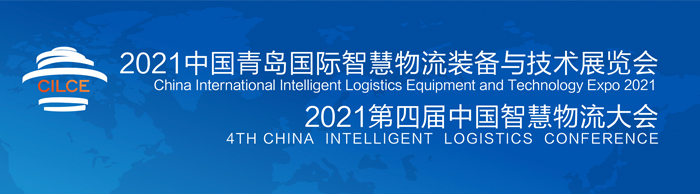 2021中国青岛智慧物流装备技术展览会-中国智慧物流大会9月份召开