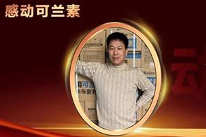 专访可兰素安徽芜湖经销商:与可兰素携手迈入加注新时代