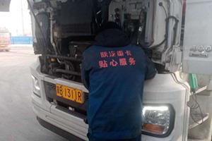陕汽重卡:齐心协力抗疫 贴心服务领先