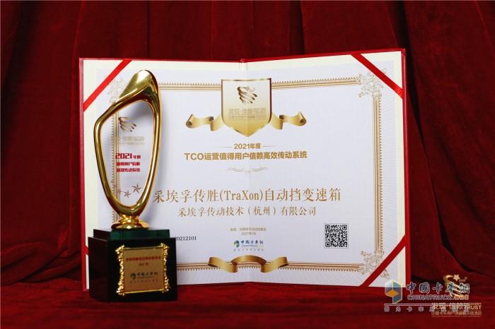 采埃孚 传胜(TraXon) 第六届发现信赖产品奖