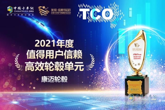 康迈 免维护轮毂 第六届发现信赖产品奖