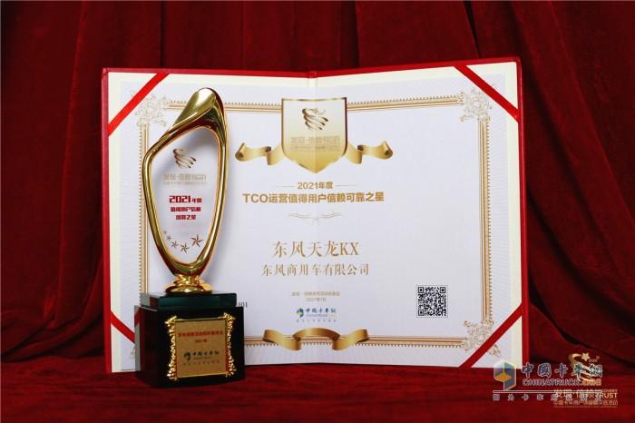 东风商用车 天龙KX 第六届发现信赖产品奖