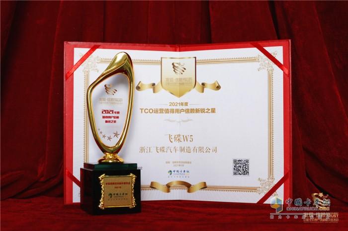 飞碟W5 载货车 第六届发现信赖产品奖