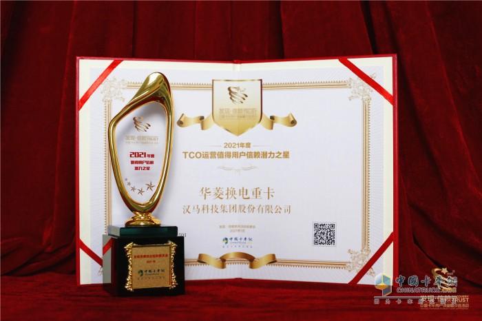 华菱换电重卡 载货车 第六届发现信赖产品奖