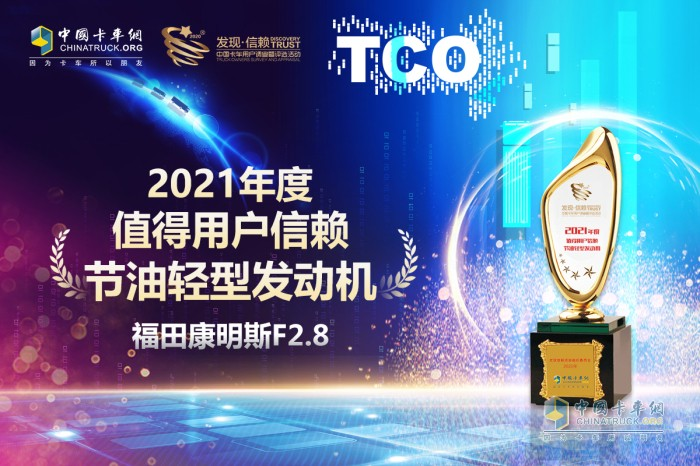 福田康明斯 2.8升柴油发动机 第六届发现信赖产品奖