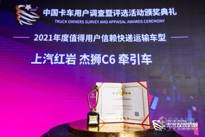 上汽红岩 杰狮C6牵引车 第六届发现信赖产品奖