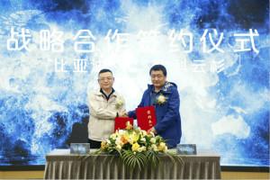 比亚迪与中科云杉开启战略合作  打造绿色港口智能运输新标杆