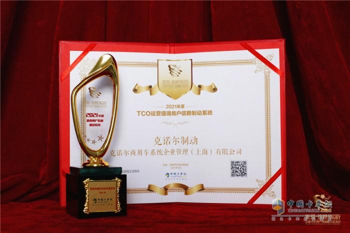 克诺尔 制动系统 第六届发现信赖产品奖