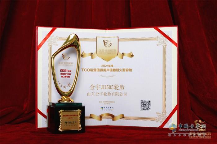 金宇 轮胎 第六届发现信赖产品奖