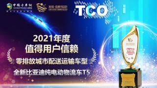 """全新比亚迪纯电动物流车T5荣获""""零排放城市配送运输车型""""奖"""