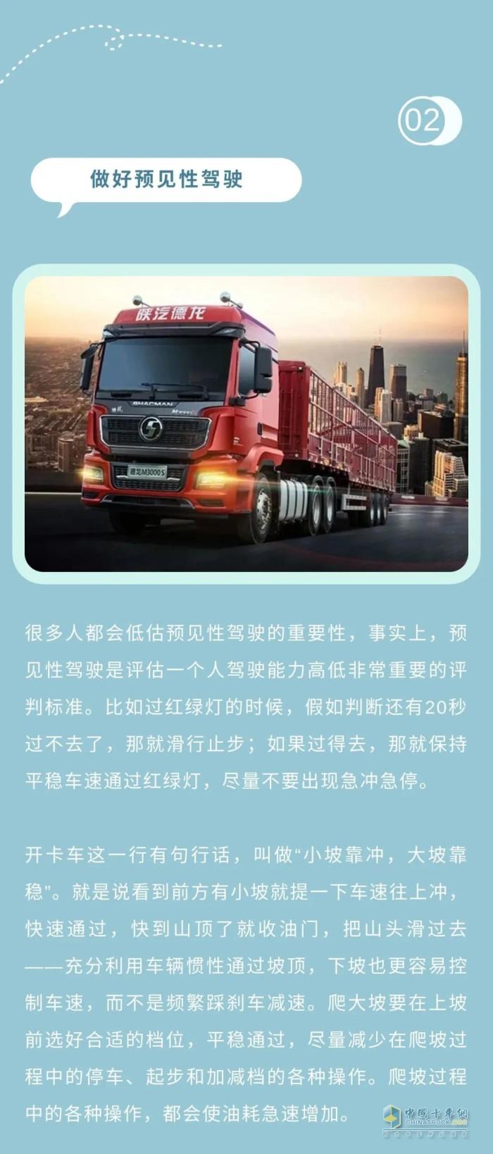 陕汽重卡 车辆运营 节油技巧
