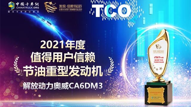 """解放动力再度折桂,奥威13L拿下""""2021年度值得用户信赖节油重型发动机""""奖"""