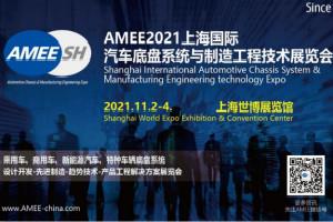AMEE2021上海国际汽车底盘系统与制造工程展览会将于11月2-4日举办!