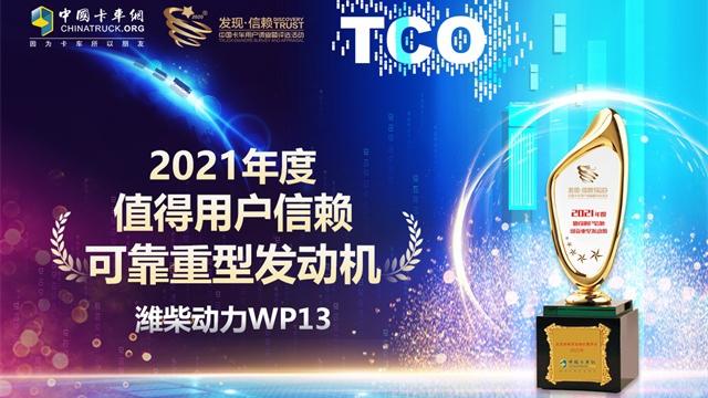 凭借稳定性能与创新服务 潍柴WP13斩获发现信赖可靠重型发动机奖