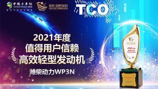 是TA,轻型发动机里的高效行者,潍柴WP3N捧得第六届发现信赖大奖