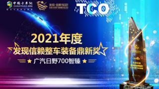 """广汽日野700智臻荣获""""2021年度发现信赖整车装备鼎新奖"""""""
