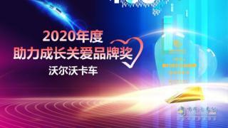 """沃尔沃卡车获""""2020年度助力成长关爱品牌""""奖"""