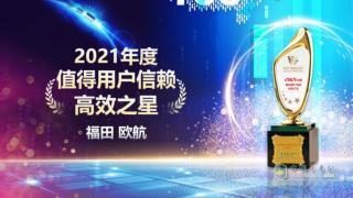 """高效运营成就用户信赖 福田欧航获""""2021年度值得用户信赖高效之星""""奖"""