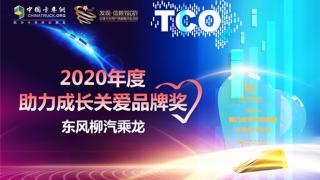 向社会传递公益力量 东风柳汽乘龙荣获2020年度助力成长关爱品牌奖