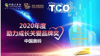 中国奥铃荣获2020年度助力成长关爱品牌奖