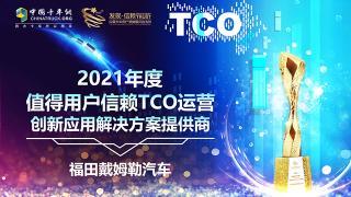 创新应用只为用户收益  福田戴姆勒斩获TCO运营解决方案提供商大奖