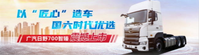 以匠心造车 国六时代优选 广汽日野700智臻震撼上市