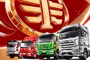 解放卡车八大战区迅速行动 淄博宝达新春斩获300余台订单!