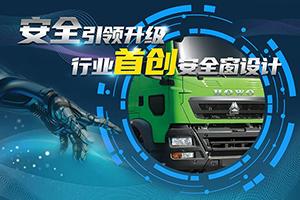 硬核战甲-中国重汽豪沃TX自卸车全面升级!