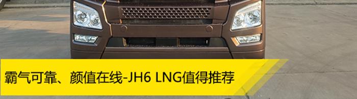 [静态测评]用燃气车攻入零担运输 解放青汽JH6 领航版LNG牵引车有何独特之处