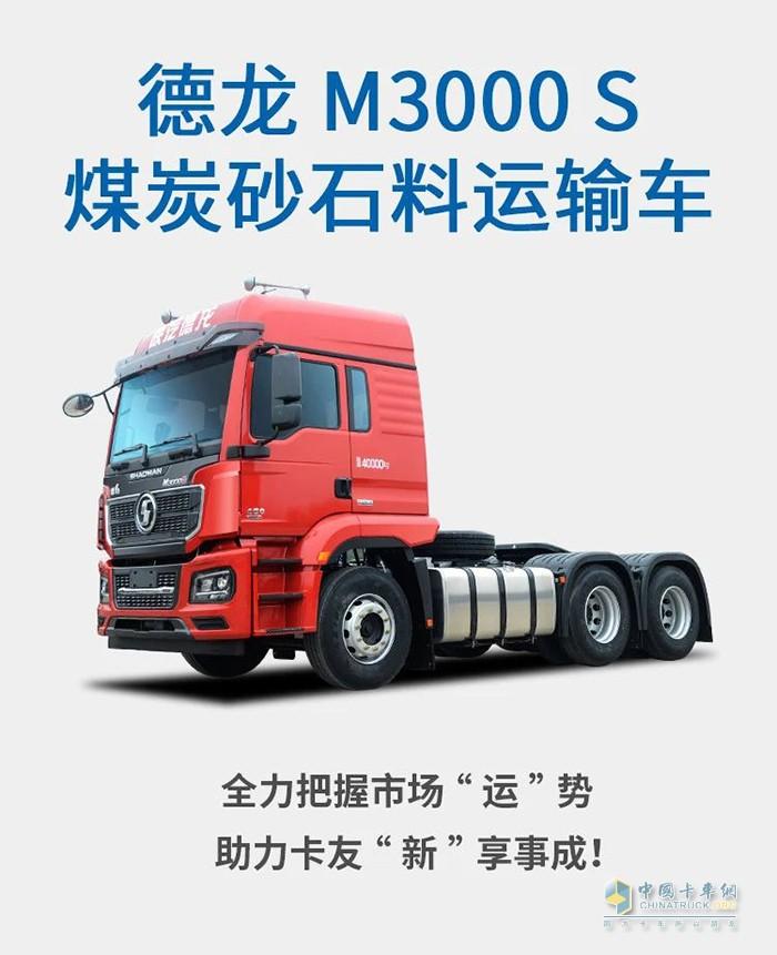 德龙M3000 S