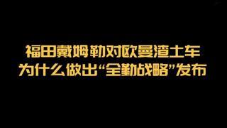 """福田戴姆勒对欧曼渣土车为什么做出""""全勤战略""""发布"""
