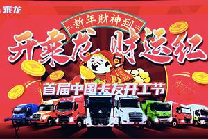 首届中国卡友开工节完美开工!全网113万人围观、订乘龙车1835台!