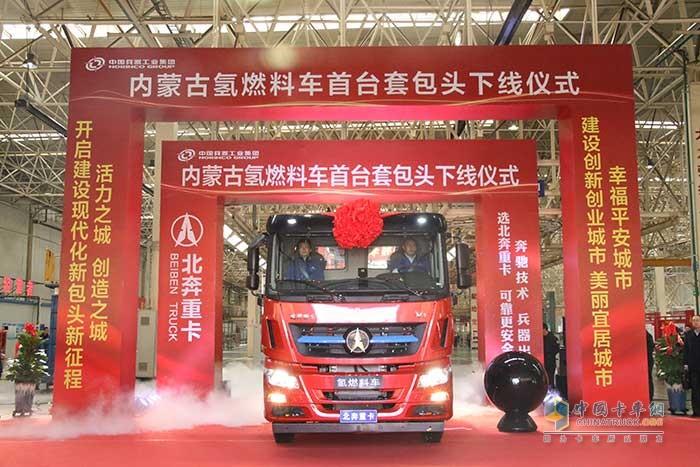 内蒙古氢燃料车首台套包头下线仪式