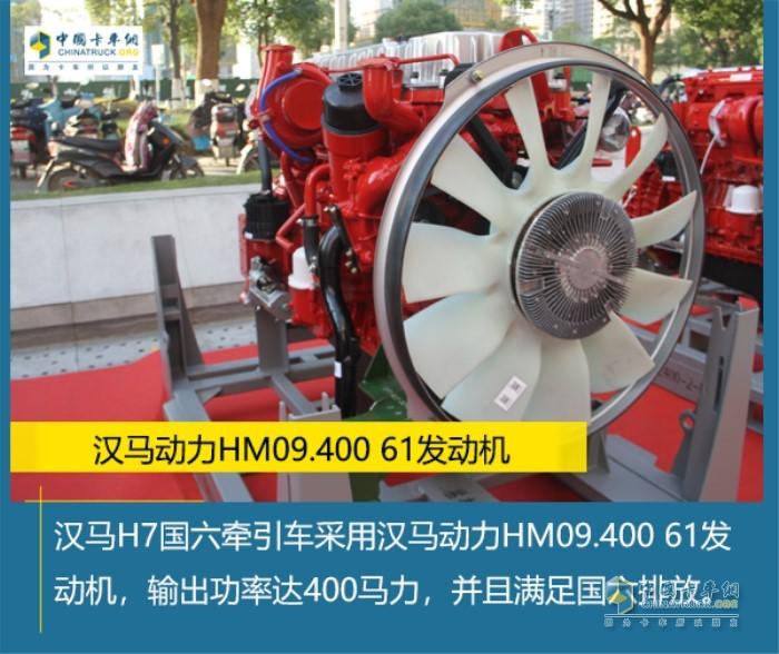 汉马H7国六牵引车发动机