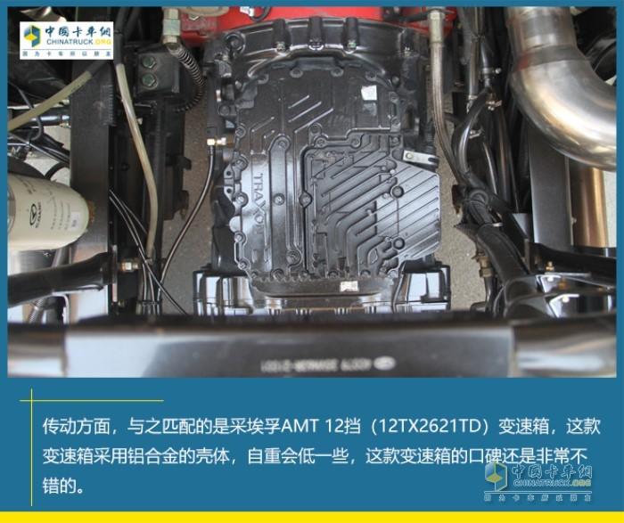 汉马H7国六牵引车变速箱