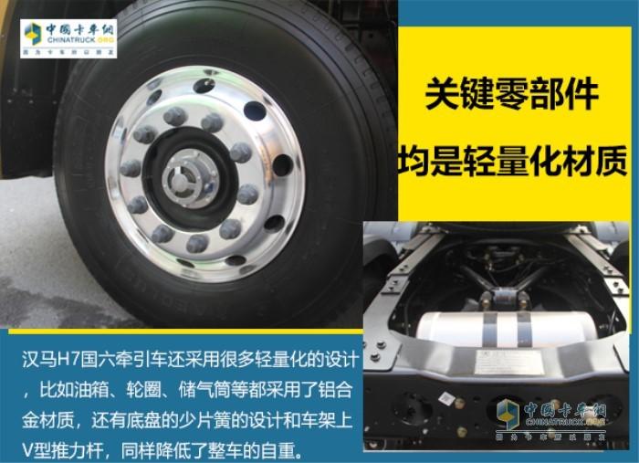汉马H7国六牵引车轻量化设计