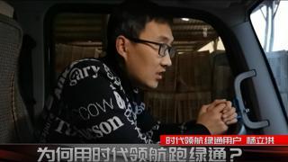 老司机杨立洪为何要选时代领航轻卡跑绿通?