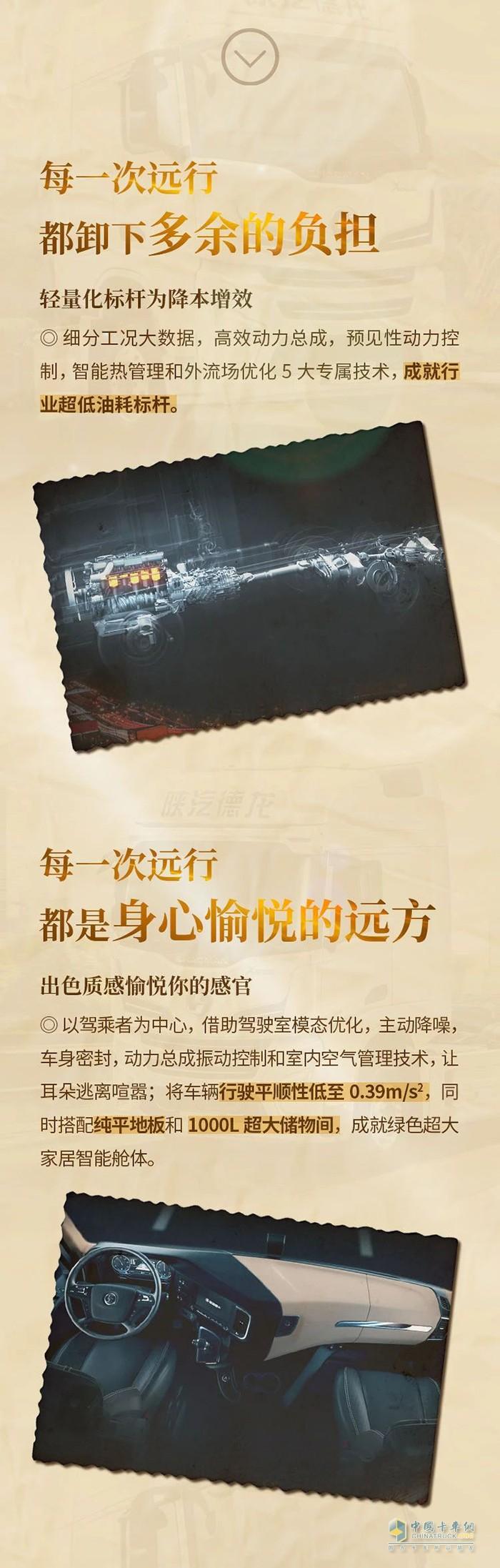 陕汽德龙X6000