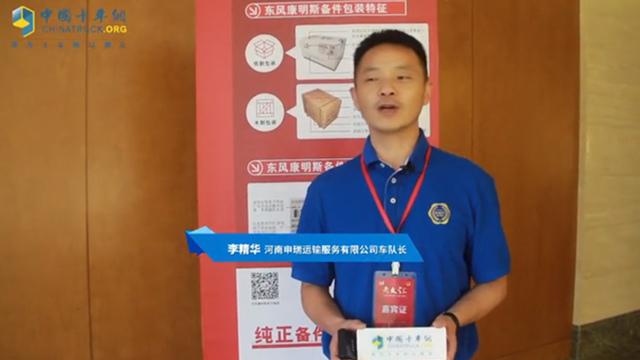 河南申瑞李队长为何如此信赖东风康明斯?