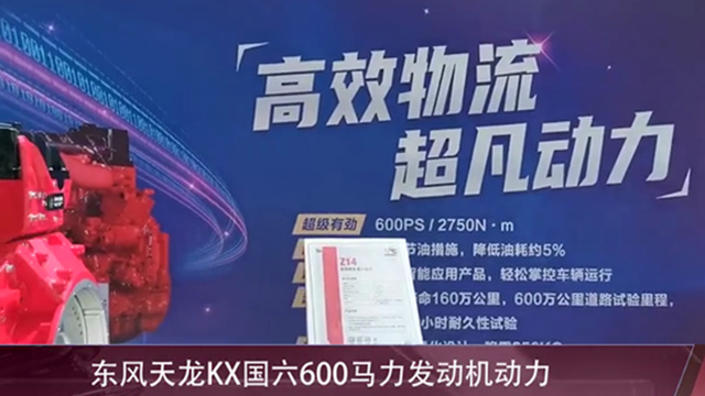 东风天龙KX匹配东康600马力国六动力